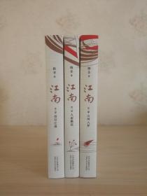 茅奖作品:《江南三部曲》3册全   格非签名本 一版一印