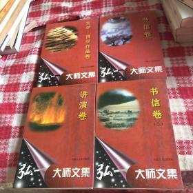 弘一大师文集4本合售