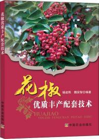 花椒优质丰产配套技术