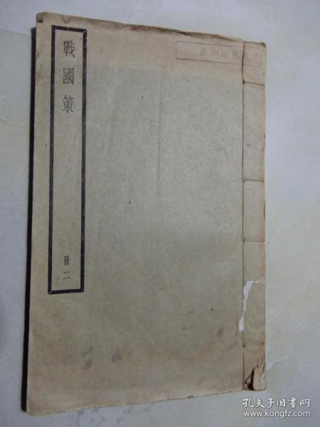战国策(第二册)中华书局聚珍仿宋版印,线装本