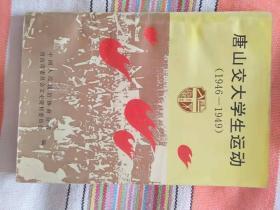 唐山交大学生运动 (1946-1949)