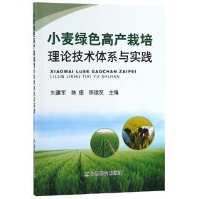 小麦绿色高产栽培理论技术体系与实践