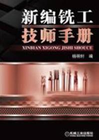 新编铣工技师手册