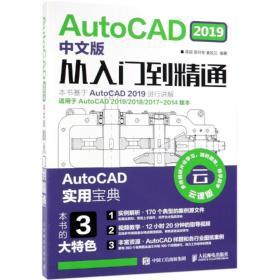 AutoCAD 2019中文版从入门到精通 陈超 陈玲芳 姜姣兰 AutoCAD 201