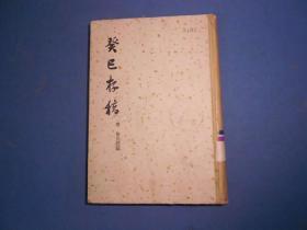 癸巳存稿(32开精装,1957年一版一印3500册)