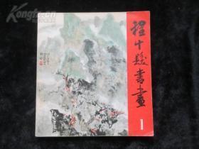 程十发书画(1)山水树石