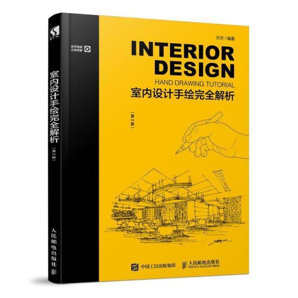 室内设计手绘完全解析 第2版