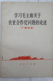 学习毛主席关于农业合作化问题的论述 (广播讲座)