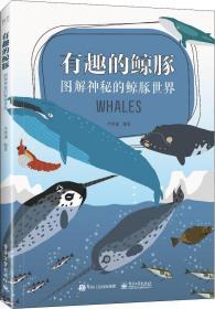 有趣的鲸豚 图解神秘的鲸豚世界