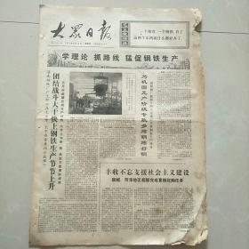 文革报纸大众日报1975年6月19日(4开四版)今年全国少年乒乓球比赛结束。