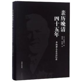 亲历晚清四十五年:李提摩太在华回忆录 英李提摩太 著 李宪堂侯林莉 译