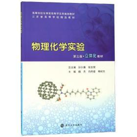 物理化学实验(第3版)魏杰等