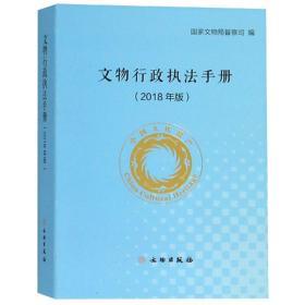 文物行政执法手册(2018年版)