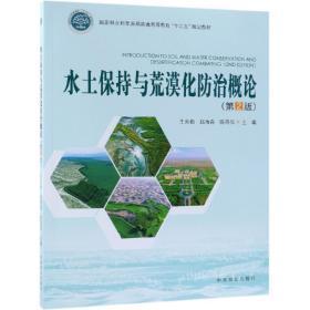 水土保持与荒漠化防治概论