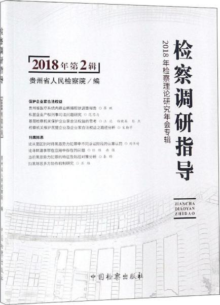 检察调研指导 2018年第2辑