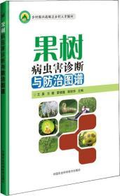 果树病虫害诊断与防治图谱