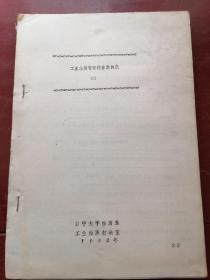 1983年,辽宁大学经济系《工业经济管理作业案例集》2.山西大学刘永鸽藏书