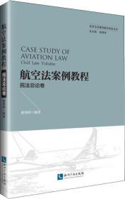 航空法案例教程 民法总论卷