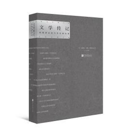 文学传记:柯勒律治的写作生涯纪事 英塞缪尔·泰勒·柯勒律治 著 王莹 译