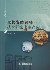 生物发酵饲料技术研究与生产应用