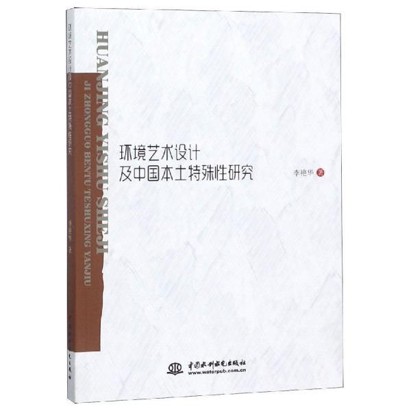 环境艺术设计及中国本土特殊性研究