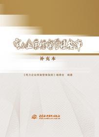 电力企业档案管理指南  补充本9787517069478中国水利水电-