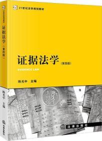 证据法学(第4版)