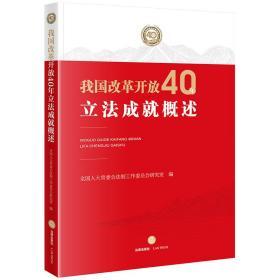 我国改革开放40年立法成就概述