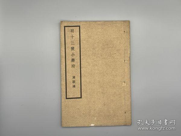 明十三陵小乐府 (民国)凌启鸿 撰 民国22年上海明华印刷公司排印 白纸