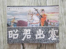 昭君出塞(内页有水渍)