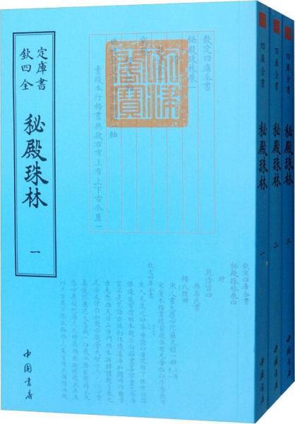 送书签hn-9787514920710-钦定四库全书--秘殿珠林(1-3)