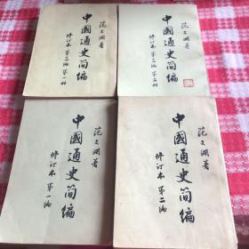 中国通史简编 范文澜四本合售