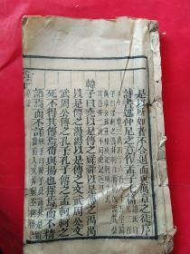 线装木版刻印本:孟子(卷一至卷三,梁惠王、公孙丑、滕文公)
