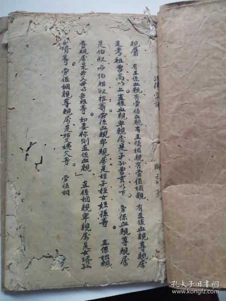 手抄本,民国法律。手抄本法律常识和公文定义,两重合订