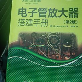 电子管放大器搭建手册(第2版)