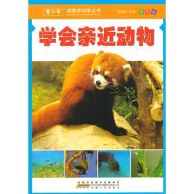 青少年读图学科学丛书--学会亲近动物(彩图版)