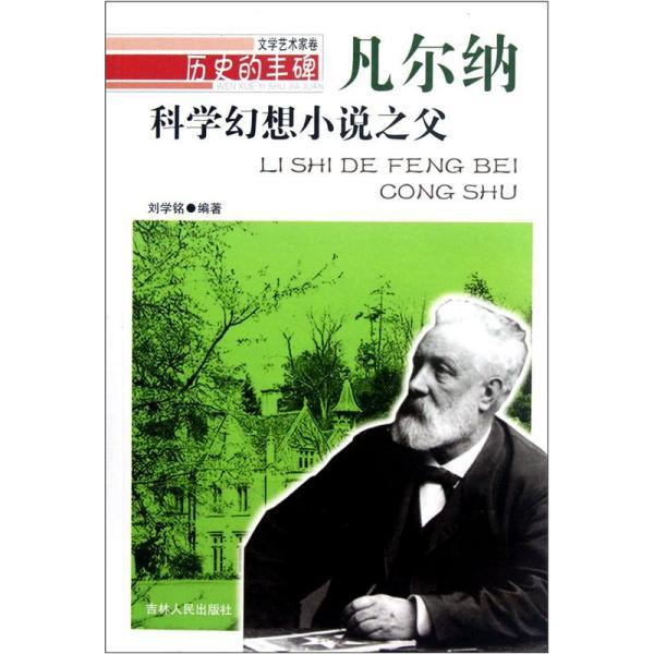 历史的丰碑*文学艺术家卷:科学幻想小说之父/凡尔纳