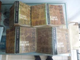 中国战争画卷【四册全,连环画】