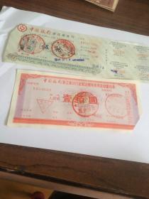 中国银行浙江省分行定期定额有奖有息储蓄存单五拾元 壹佰圆 两张