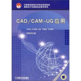 CAD/CAM—UG应用