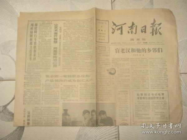 河南日报1988年7月9日    今日四版原报