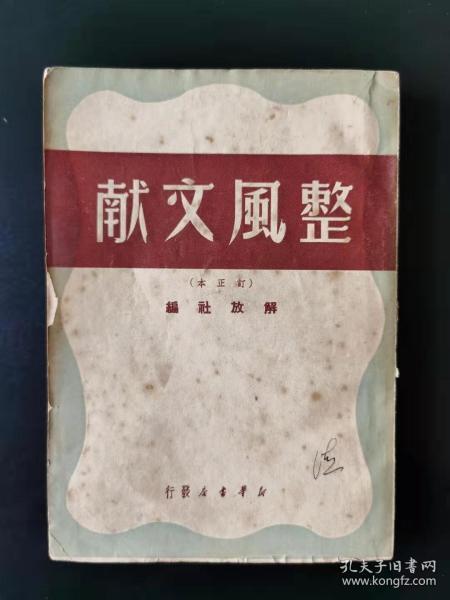 《整风文献》解放社编,新华书店发行,1949年6月版,18*12.9*1.9,九品。
