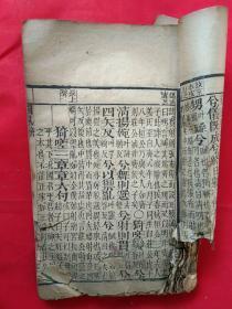线装木版刻印本:诗经(国风◆齐至小雅◆伐木丁丁)