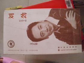 刘劲作品专辑DVD10张