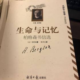 生命与记忆:柏格森书信选