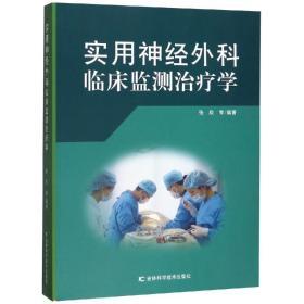 实用神经外科临床检测治疗学