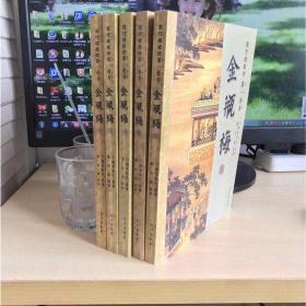 金瓶梅张竹坡评注本,五册一套