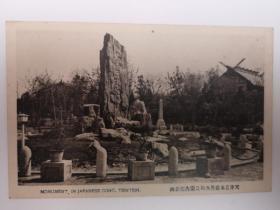 天津老明信片。民初日本大和公园,北清战役(八国联军侵华)纪念碑。