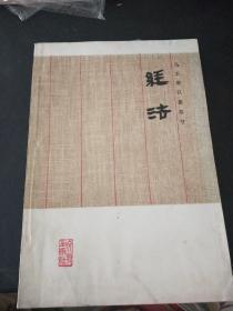 经法,马王堆汉墓帛书