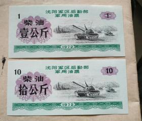 军品收藏,曾是中国陆君主战装备的69型主战坦克图的~1969年沈阳军油2枚,印钞纸雕刻版,粮票油票票证收藏热门汽油票
